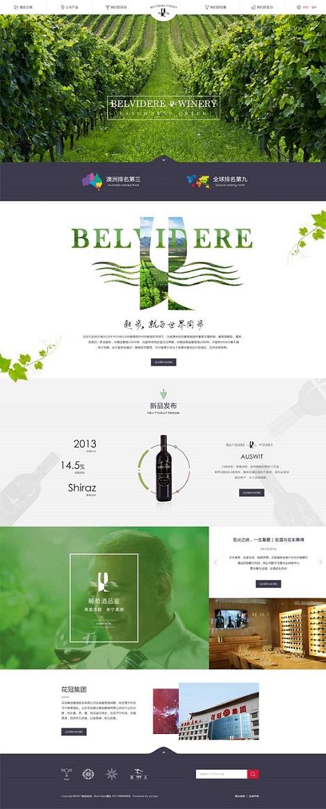 新市场下红酒该如何通过建设网站加强品牌塑造