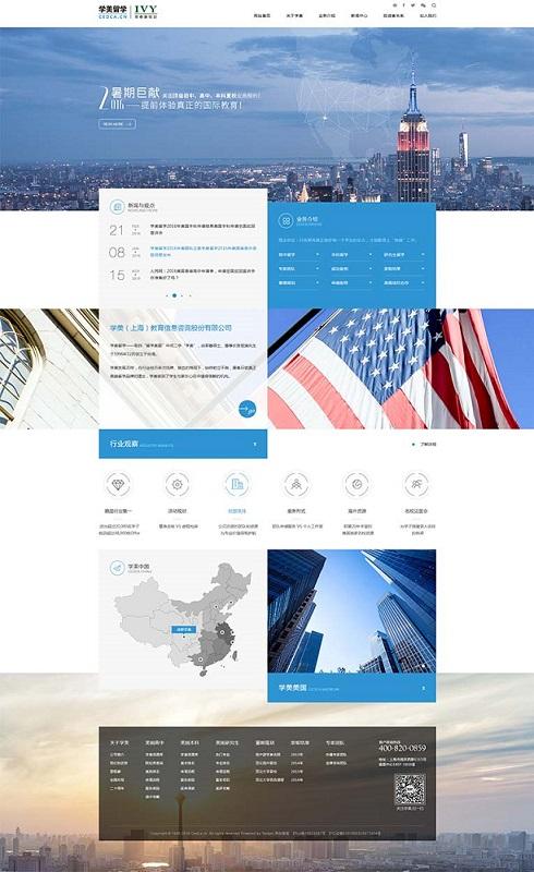 注重用户体验是留学机构建设网站的关键点