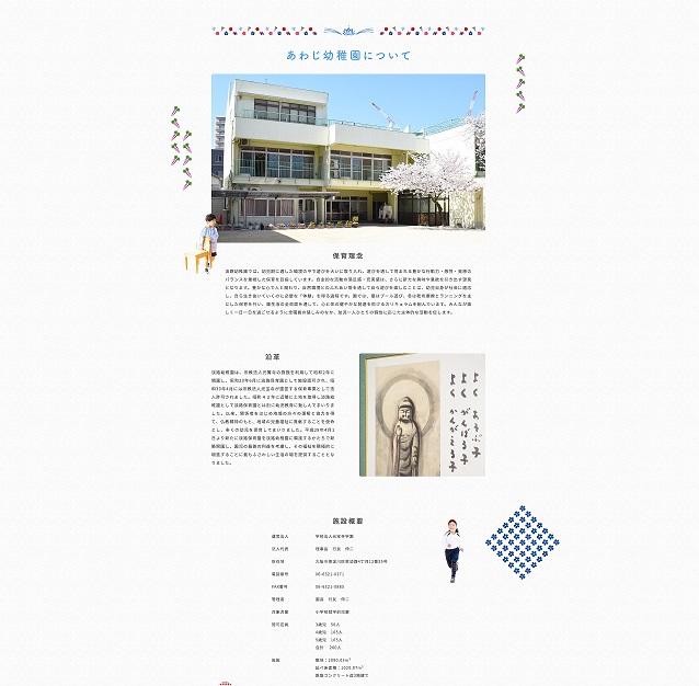 网站建设是国际幼儿园新的发展方向
