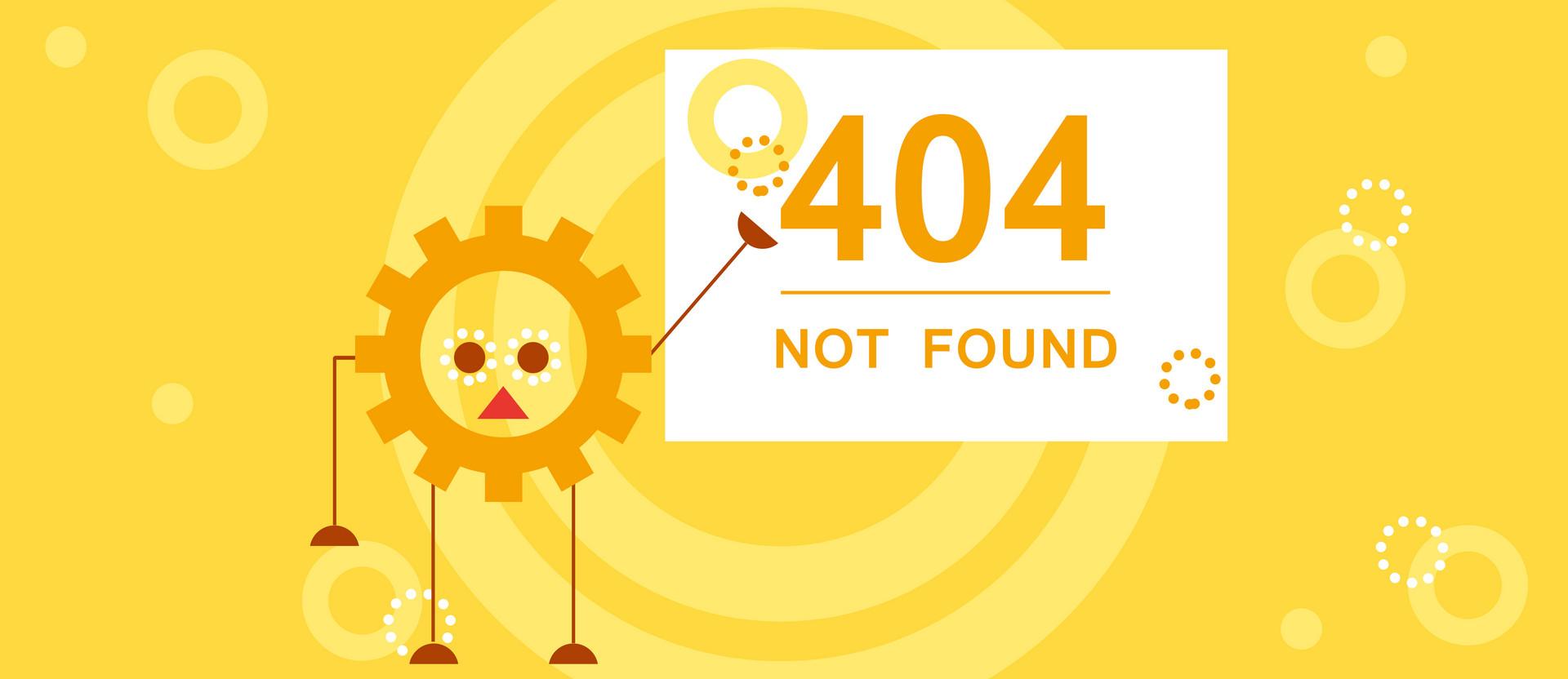 网站建设中设计404页面的方法