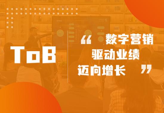 ToB數字營銷增長沙龍组合下,全程爆滿完美落幕